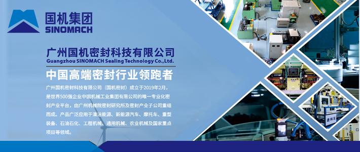 广州国机密封科技有限公司