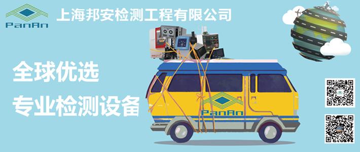 上海邦安检测工程有限公司